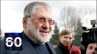Олигарх Игорь Коломойский вернулся на Украину. 60 минут от 16.05.19
