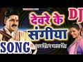 Dj sanjay(4) Mp3