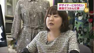 県大出身デザイナー大田舞さんの活躍(tysスーパー編集局2012.7.31OA)