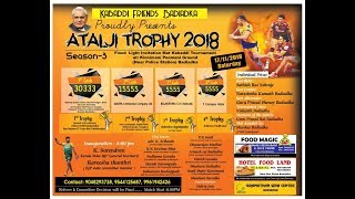 KABADDI FRIENDS BADIADKA   KABADDI TOURNAMENT 17/11/2018 @ Badiadka