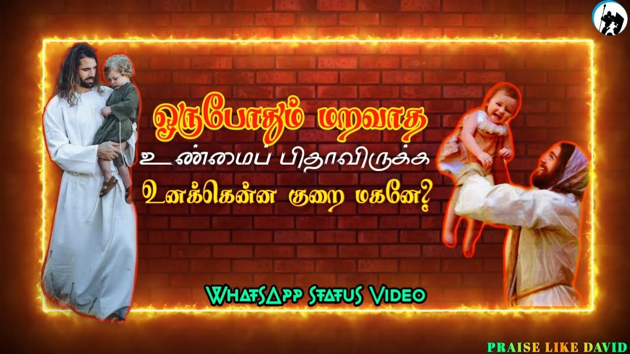 Oru Pothum Maravatha | Tamil Christian Whatsapp Status | IssacD