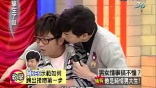大學生了沒 2009-12-21 pt.2/5 稀有他是純情男大生! thumbnail