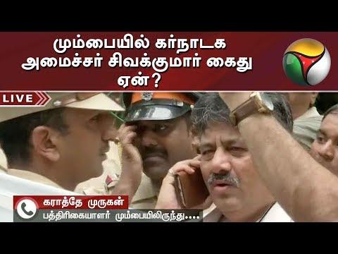 மும்பையில் கர்நாடக அமைச்சர் சிவக்குமார் கைது  ஏன்? | BJP | Karnataka | Congress | Mumbai