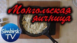 Как приготовить яичницу по монгольски. #SimbirskTV
