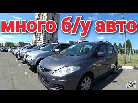 Продажа БУ АВТО автосалон АВТОПАРК (Огромный выбор авто)