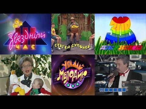 Лучшие телепередачи 90-х - Лучшие видео поздравления в ютубе (в высоком качестве)!