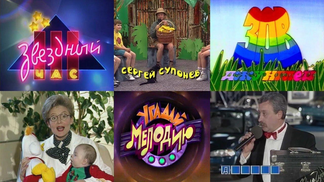 Лучшие Телепередачи 90-х | Российские Развлекательные тв Шоу Программы Смотреть Онлайн и Бесплатно