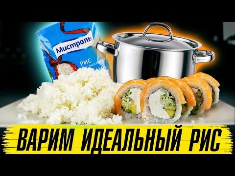 Рис для суши в домашних условиях #2. Идеальный рецепт риса в кастрюле. Make Rice / How To Make Sushi