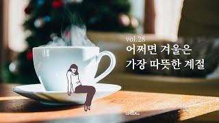 ☕따뜻한 겨울 음악❄ 겨울 감성 핫팩 플레이리스트