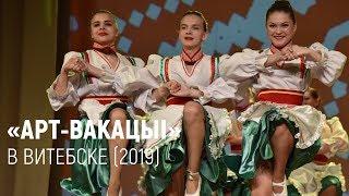 """Арт-вакацыi"" в Витебске (2019)"