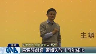 馬雲談創業 從失敗中學成功