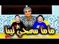 قدور و عويشة - ماما سمحي لينا