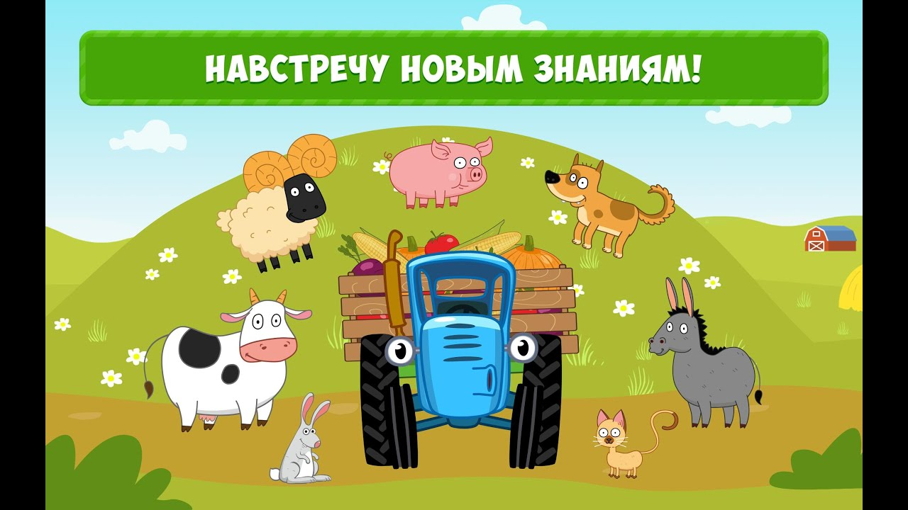 Игра Синий Трактор Машинки Учим Транспорт с Синим ...
