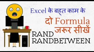 Excel के दो Formula - RAND & RANDBETWEEN जरूर सीखें (Hindi)