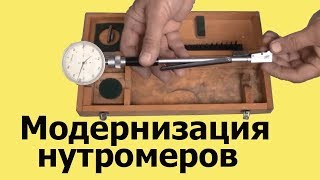 ВИМІРЮВАЛЬНИЙ інструмент. Модернізація НУТРОМІРІВ