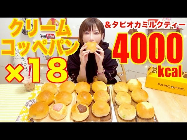 【MUKBANG】 Plenty OF Cream!!! 18 Chilled Cream Coppé-Pan & Spring Milk Tea! [4000kcal][Use CC]
