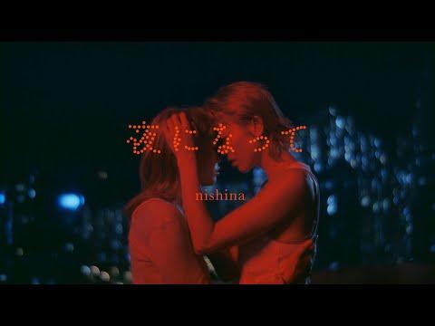夜になって / にしな【Music Video】