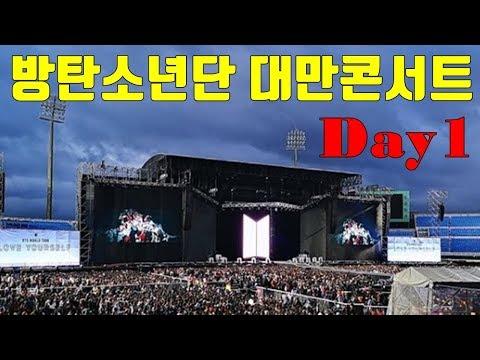 어마무시한  방탄소년단 대만콘서트 Day1