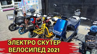 ЭЛЕКТРОСКУТЕР, ВЕЛОСИПЕД БАҲАЛАРЫ 2021