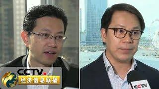 《经济信息联播》 20191130| CCTV财经