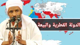 الدولة القطرية والبيعة || الشيخ الدكتور حسن الهواري حفظه الله