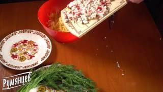 """Рецепт закуски на чипсах от компании """"Румянцев"""""""
