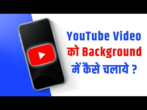 How To Play YouTube In Background Android ? YouTube Videos Ko Background Me Kaise Chalaye?