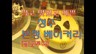 [청주]의 작고 맛있고 예쁜빵집 [ 본정베이커리] Bo…