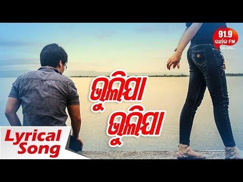 BHULIJAA BHULIJAA (Sad Song) - Full Audio with Lyrics | Sangram | 91.9 Sarthak FM
