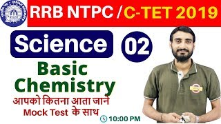 Class 02 |#RRB NTPC / C-TET 2019 | Science (विज्ञान) | By Vivek Sir | Basic Chemistry Part-2