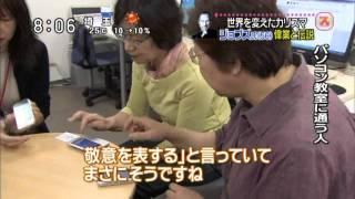2011年10月6日千葉県浦安市のスマートフォン・iPad・パソコン教室「パソ...