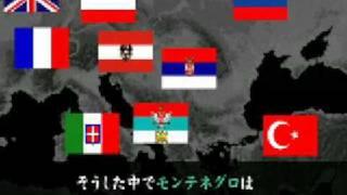 とある百年戦争 Montenegro vs. Japan