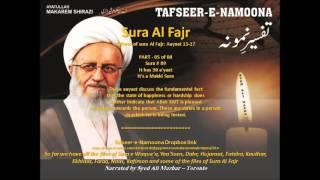 Sura Al Fajr 5 of 8