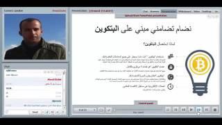Redex  на арабском ندوة يوم السبت