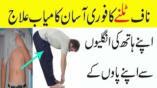 Naaf Talne Ka Fori Ilaaj || Naval Setting / Belly Button Pain