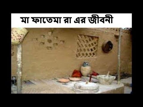 Ma Fatema Biography   Ma Fatema Jiboni   মা ফাতেমা রা এর জীবনী   Bangla Islamic Speech   Religion