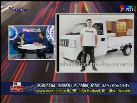 รถยนต์DFSK onair 24-05-57
