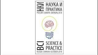 Alexander Frolov at The 4rd International conference BCI: Science and Practice  (English version)