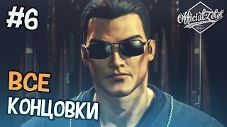 Saints Row Gat Out of Hell - ВСЕ КОНЦОВКИ - Часть 6