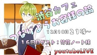 [LIVE] 【#しぶカフェ】つなげようお客様の輪【ゲスト:竹花ノート様】