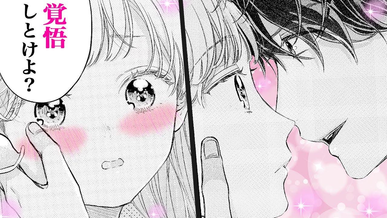 【漫画】イケメン幼なじみが彼女の元カレに嫉妬?!校内でトラブルが勃発して──?!「お願い、秘密で、して」4話 Part1/2【恋愛アニメマンガ】