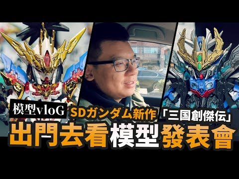 【模型vloG】出門去看模型發表會!! SD鋼彈新作「三國創傑傳」|Mr.Joe Hobby.tv