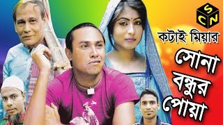 Video Kotai Miar Notun Natok  | Suna Bondhur pua | সোনা বন্দুর পোয়া |  Kotai Miah | Riya download MP3, 3GP, MP4, WEBM, AVI, FLV Oktober 2018