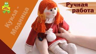 """Текстильная кукла """"Модница"""" ручной работы от сувенирной мастерской Нежный ветер"""