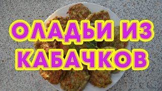 Очень вкусные оладьи из кабачков | Простой рецепт кабачков | Оладьи из кабачков за 5 минут.