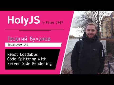 Георгий Буханов — React Loadable: Code Splitting With Server Side Rendering