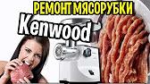 Ремонт мясорубки KENWOOD - YouTube