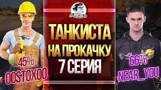 [7 эпизод]ТАНКИСТА НА ПРОКАЧКУ - ПОСЛЕДНИЙ СТРИМ с ooStoxoo!