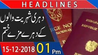 News Headlines 01:00 PM | 15 Dec 2018 | 92NewsHDUK