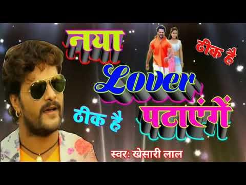 Khesari Lal// New Song 2018// Naya Mal Patayege//